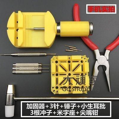 手錶維修工具 修錶工具 拆錶器 手錶長度調節工具 手錶維修工具 錶帶拆卸工具