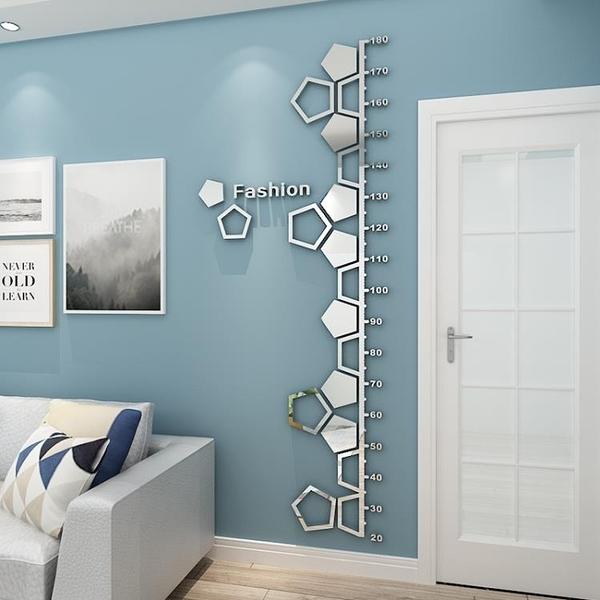 幾何形鏡面創意身高貼壓克力3D立體牆貼客廳臥室兒童房布置自黏貼 小宅君