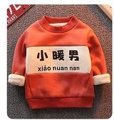 兒童衛衣男童雙層加絨加厚女寶寶衣服冬裝保暖上衣小童棉衣