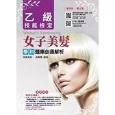 乙級女子美髮學科題庫必通解析最新版(2版)(附贈OTAS題測系統)