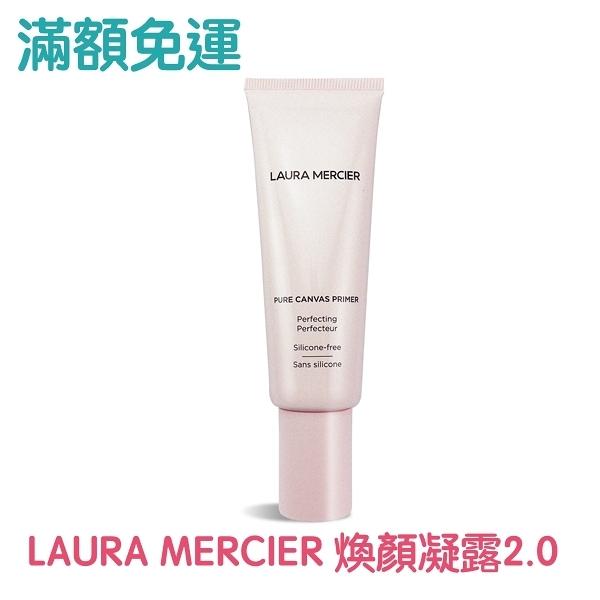 【滿額免運】LAURA MERCIER 蘿拉蜜思 煥顏凝露2.0 經典款 Perfecting 50ml