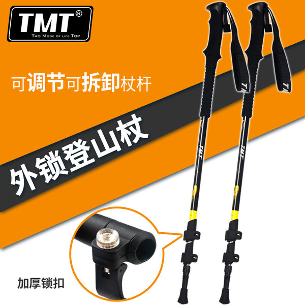 TMT專業外鎖登山杖 7075海綿手柄戶外拐杖手杖006戶外登山徒步  巴黎街頭