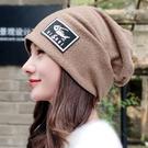 帽子女春秋韓版時尚包頭帽貼布百搭針織套頭帽秋冬防風月子帽睡帽 店慶降價