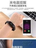 智慧手環手錶男女防水運動計步器適用于OPPO小米VIVO華為 衣櫥秘密