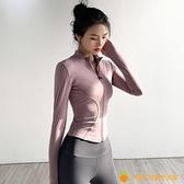 運動外套女緊身瑜伽服速干長袖健身服夾克套裝【勇敢者戶外】【小橘子】
