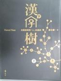 【書寶二手書T2/語言學習_QOA】漢字樹:從圖像解開人的奧妙_廖文豪
