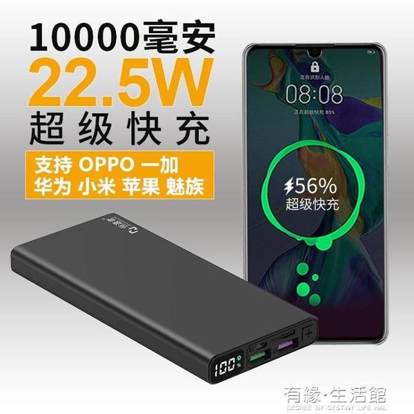 恒源者22.5W超級快充VOOC20W閃充QCPD18W充電寶行動電源10000毫安 雙十二全館免運