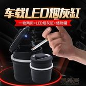 車載煙灰缸多功能通用創意個性車用煙灰缸