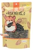 【吉嘉食品】日日旺 香濃焦糖瓜子 1包500公克,產地中國{4712893946070}[#1]