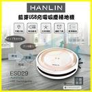 HANLIN ESD29 三合一藍芽遙控掃地機器人 USB充電藍牙拖地機 智慧碰撞感應輕薄機身強勁吸力吸塵器
