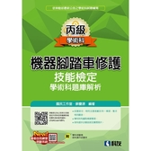 丙級機器腳踏車修護技能檢定學術科題庫解析(2020最新版)(附學科測驗卷、術科操作試題本)