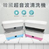 【KEL MODE】韓國進口-超音波多用途清洗機 (簡約款-四色可挑選)