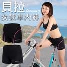 HODARLA 貝拉女單車內褲(3D立體坐墊 自行車 腳踏車 車褲 台灣製  ≡體院≡