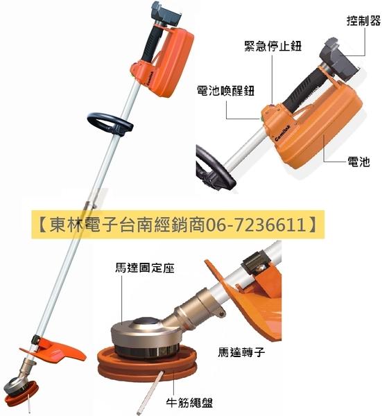 【東林台南經銷商】東林便利型割草機CK-260-雙截 (5AH)+充電器 電動割草機