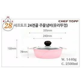 CHEF TOPF 韓國la rose玫瑰鍋 (雙柄燉鍋 24cm 編號NO.28) 韓國代購 -預購