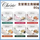 Cherie法麗 全營養主食罐80g 6...