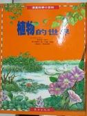 【書寶二手書T1/少年童書_DRW】植物的世界