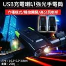攝彩@USB充電喇叭強光手電筒 腳踏車前燈 手電筒 夜騎裝備 前燈 自行車喇叭
