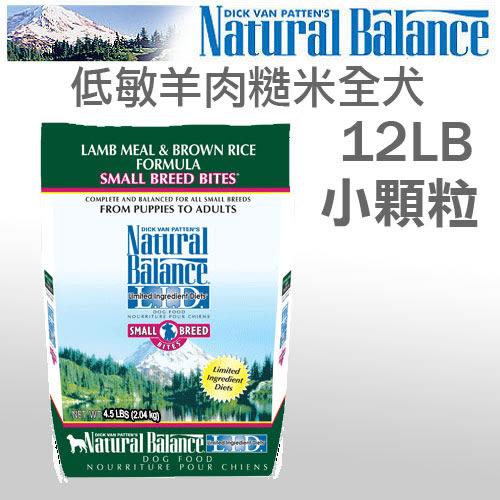 [寵樂子]《Natural Balance 天然寵物食糧》低敏羊肉糙米小顆粒 - 12磅 / 全犬配方