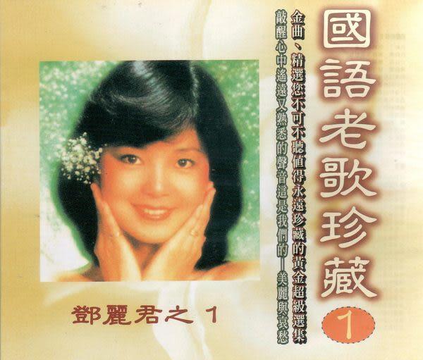國語老歌珍藏1+2+3 鄧麗君CD (音樂影片購)