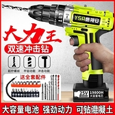 電鑚12V充電式手鑚小手槍鑚電鑚家用多功能電動螺絲刀電轉 【全館免運】