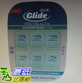 [COSCO代購]  W1203155 Glide 清潔舒適牙線 - 薄荷口味 40 公尺 6 入