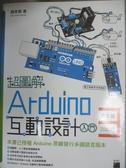 【書寶二手書T1/網路_WDP】超圖解 Arduino 互動設計入門(第3版)_趙英傑
