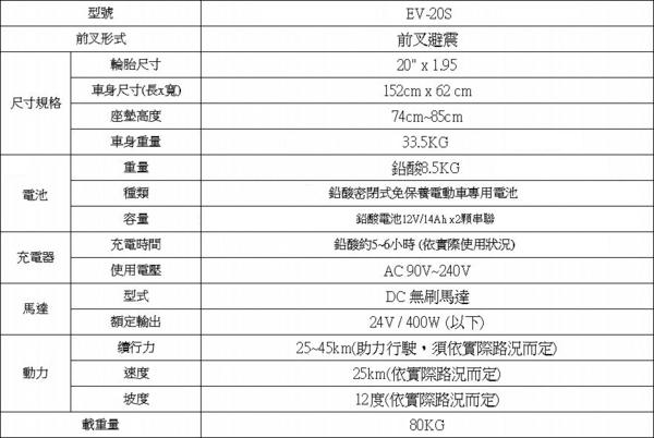 勝一 EV-20S (鉛酸無變速版) 電動腳踏車 台南【康騏電動車】專業維修批發零售