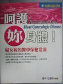 【書寶二手書T1/保健_GMT】呵護妳身體:婦女病的醫學保健常識_楊平