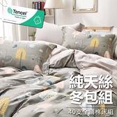 #YN48#奧地利100%TENCEL涼感40支純天絲7尺雙人特大全鋪棉床包兩用被套四件組(限宅配)專櫃等級