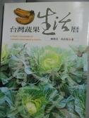 【書寶二手書T2/動植物_OHP】台灣蔬果生活曆_原價600_陳煥堂
