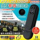 CHICHIAU-1080P 高清會議記錄隨身紅外夜視影音微型攝影機L8@桃保