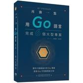 再強一點:用Go語言完成六個大型專案