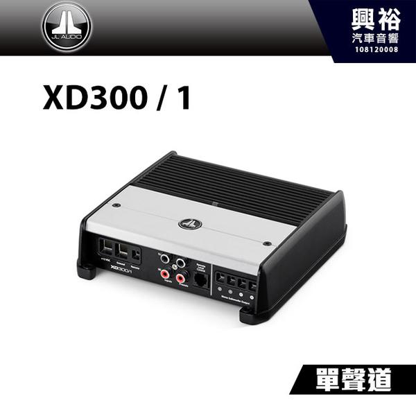 【JL】D類 單聲道全頻放大器 XD300/1*300W 汽車音響擴大機