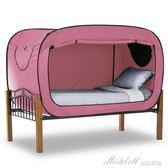 帳篷 大學生宿舍 單人帳篷可折疊蚊帳室內床上用保暖帳速開igo    蜜拉貝爾