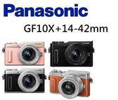 [EYEDC] Panasonic Lumix GF10 X + 14-42mm公司貨 ★即日起登錄送BLH7E原電+原廠32G卡到(09/30) (一次付清)