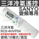 (現貨)三洋變頻冷氣遙控器 RCS-4H...
