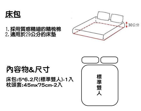 《素色雙色-極簡風》100%精梳棉【雙人床包5X6.2尺/枕套/雙人被套(薄被套)】深藍+水藍