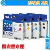 九鎮資訊 EPSON 73N 原廠墨水匣 T20/T21/TX100/TX110/TX200/TX210/TX220/TX300F/TX410/TX510FN/TX550W/TX600FW/TX610FW/T30/T40W