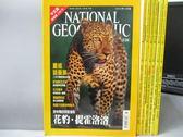 【書寶二手書T5/雜誌期刊_XAT】國家地理雜誌_2002/6~12月間_共7本合售_花豹提霍洛洛等