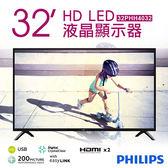 【飛利浦PHILIPS】32吋HD LED液晶顯示器+視訊盒 32PHH4032