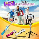 【妃凡】自拍不求人 aibo OO-87 二合一手持三腳架藍牙自拍器 自拍棒 自拍桿 自拍神器