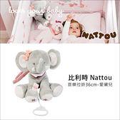 ✿蟲寶寶✿【比利時Nattou】歐洲30年領導品牌!絨毛音樂拉鈴 32cm - 愛黛兒