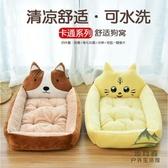 狗窩可拆洗狗床墊子大中小型犬寵物用品貓窩保暖【步行者戶外生活館】