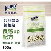 *KING*德國bunny 邦尼鼠兔補給站 食慾up配方 (煮熟大麥+香菜) 100g/包 添加香菜增加食慾