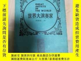 二手書博民逛書店罕見世界大演奏家Y229192 邵義強 中華音樂出版社 出版19