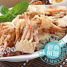 卡拉蟹(椒鹽)1包