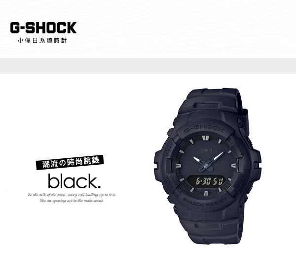G-SHOCK G-100BB-1A 暗黑騎士運動腕錶 G-100BB-1ADR  現貨 熱賣中!