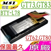 微星 電池(原廠)-MSI BTY-L78,GT62  ,GT80 ,GT73,GT83,GT83VR,GT73VR,GT80S,MS-1812,MS-1814,MS-1815,MS-1816