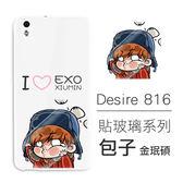 [HTC Desire 816] 貼玻璃系列 超薄TPU 客製化手機殼 EXO 鹿晗 倩倩 興興 桃子 包子 凡凡